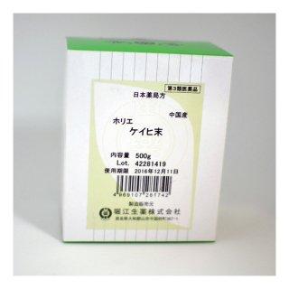 ホリエ ケイヒ末 500g【第3類医薬品】