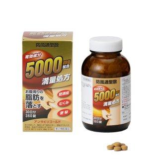 防風通聖散【アンラビリゴールド】 360錠 【第2類医薬品】