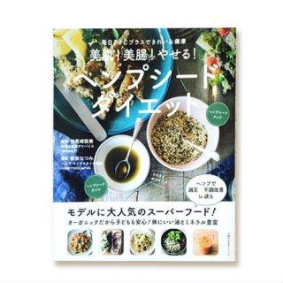 【HEMPFOODS】ヘンプシード ダイエット(書籍)