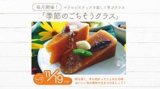 【Marugo Kitchen】マクロビオティックを楽しく学ぶ <季節のごちそうクラス> Vol.17