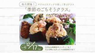 【Marugo Kitchen】マクロビオティックを楽しく学ぶ <季節のごちそうクラス> Vol.18