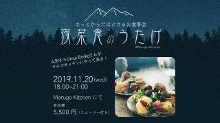 【Marugo Kitchen】Umui Emiko 夜菜食のうたげ
