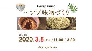【Marugo kitchen】満員御礼  ヘンプ味噌作り(3月5日)