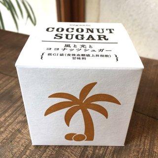 【風と光と】オーガニック ココナッツシュガー
