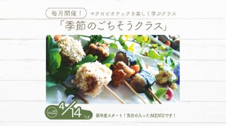 中止【Marugo Kitchen】マクロビオティックを楽しく学ぶ <季節のごちそうクラス> Vol.22