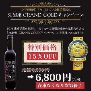 【アビオス】効酸果500ml 特別価格15%OFF