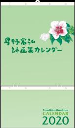 6020 星野富弘詩画集カレンダー2020年版