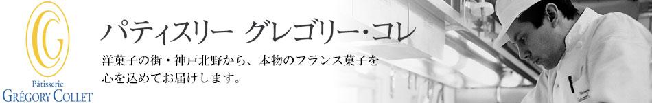 神戸北野 洋菓子 パティスリー グレゴリー・コレ オンラインショップ【公式】
