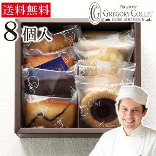 【送料無料】ガトーデギュスタシオン 焼き菓子8種8個入