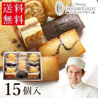 【送料無料】ガトーセレクション 焼き菓子10種15個入