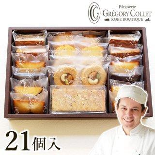 【送料無料】ガトーセック・スペシャル 焼き菓子11種21個入