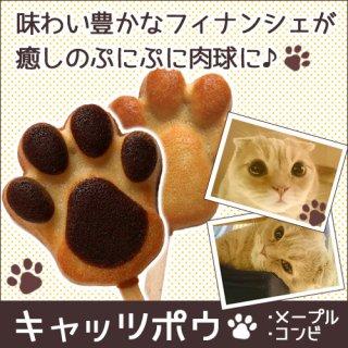 猫の手フィナンシェ キャッツポウ メープル&コンビ2本セット