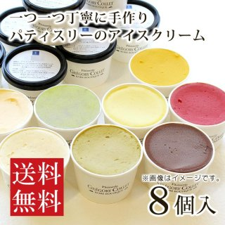 【送料無料】アイスクリーム 8個入