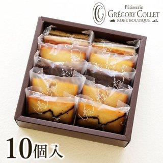 ★11/30までお歳暮早割5%OFF!ドゥミセック 焼き菓子5種10個入