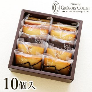 ドゥミセック 焼き菓子5種10個入