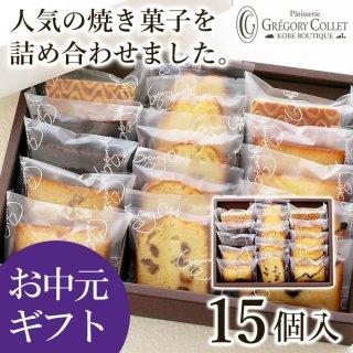 ★11/30までお歳暮早割5%OFF!ドゥミセックアソート 焼き菓子8種15個入