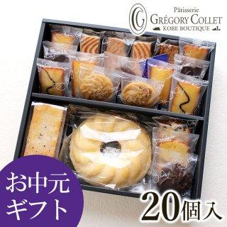【送料無料】ガトーセック・スペシャル≪シトロン≫ 焼き菓子12種20個入