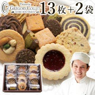 サブレアソート サブレ8種13枚入+クッキー2袋