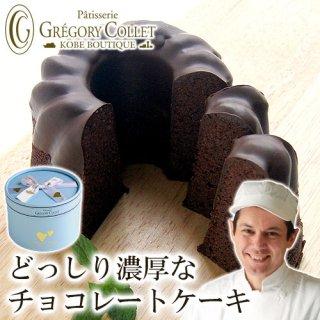 ガトーショコラ ★【納期約一週間】