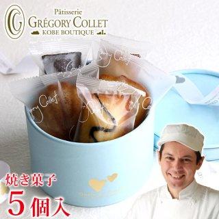 ロンド 焼き菓子5個入