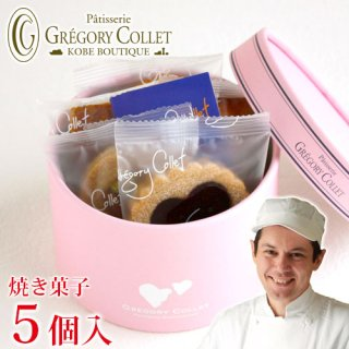ロゼ 焼き菓子5個入