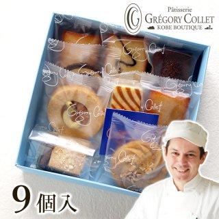 プレジール 焼き菓子9個入