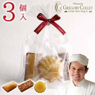 焼き菓子プチギフト 定番3個入