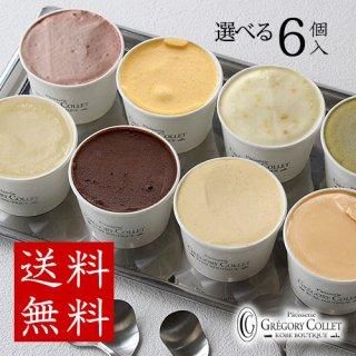 【送料無料】アイスクリーム 6個入【冷凍便発送】