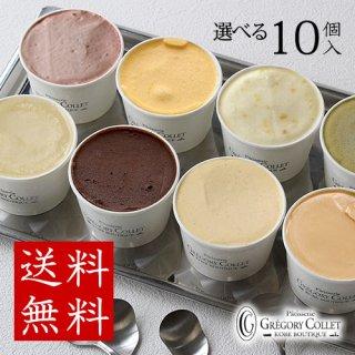 【送料無料】アイスクリーム 10個入【冷凍便発送】