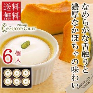 【送料無料】かぼちゃプリン プディングポティロン 6個入★
