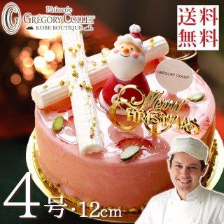 【送料無料】クリスマスケーキ『ノエルピスターシュフレーズ 12cm』★ (4号・2〜3名様用)【冷凍便発送】
