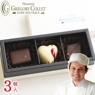 ボンボンショコラ<3個入>【冷蔵便発送】