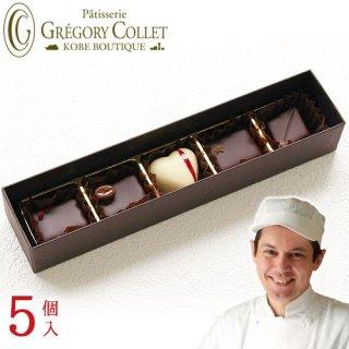 ボンボンショコラ<5個入>【冷蔵便発送】