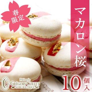 【春限定】マカロン桜SAKURA<10個入>