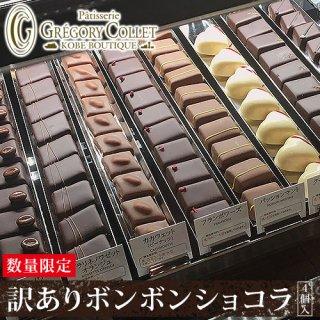 訳ありボンボンショコラ<4個入>【冷蔵便発送】