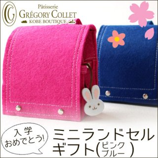 <img class='new_mark_img1' src='https://img.shop-pro.jp/img/new/icons5.gif' style='border:none;display:inline;margin:0px;padding:0px;width:auto;' />【春限定】ミニランドセルギフト