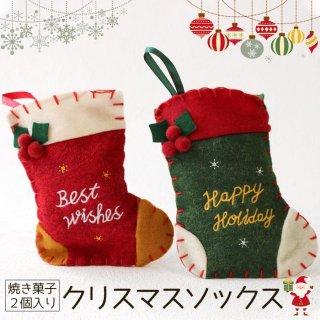 【クリスマス限定】クリスマスソックス