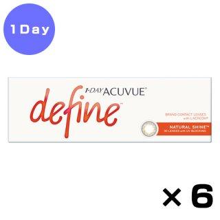ワンデー アキュビュー ディファイン モイスト ナチュラル シャイン(30枚)6箱セット(左右3箱ずつ)