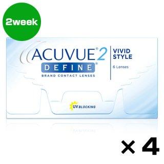 2ウィーク アキュビュー ディファイン(6枚)4箱セット(左右2箱ずつ)