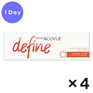 ワンデー アキュビュー ディファイン モイスト ナチュラル シャイン(30枚)4箱セット(左右2箱ずつ)