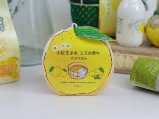 土佐生まれの柚子の香りがうれしい バスソルト