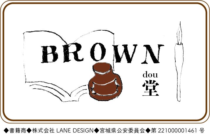 BROWN堂
