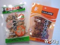 おみそ豆(小50g)