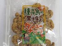 黒糖とカシューナッツ (70g)