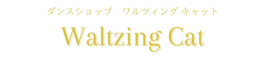 ダンスショップ Waltzing Cat