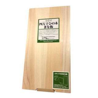 四万十ひの木スタンドまな板 L