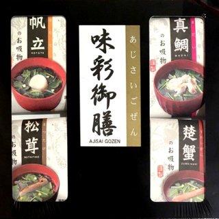 味彩御膳(4個入)