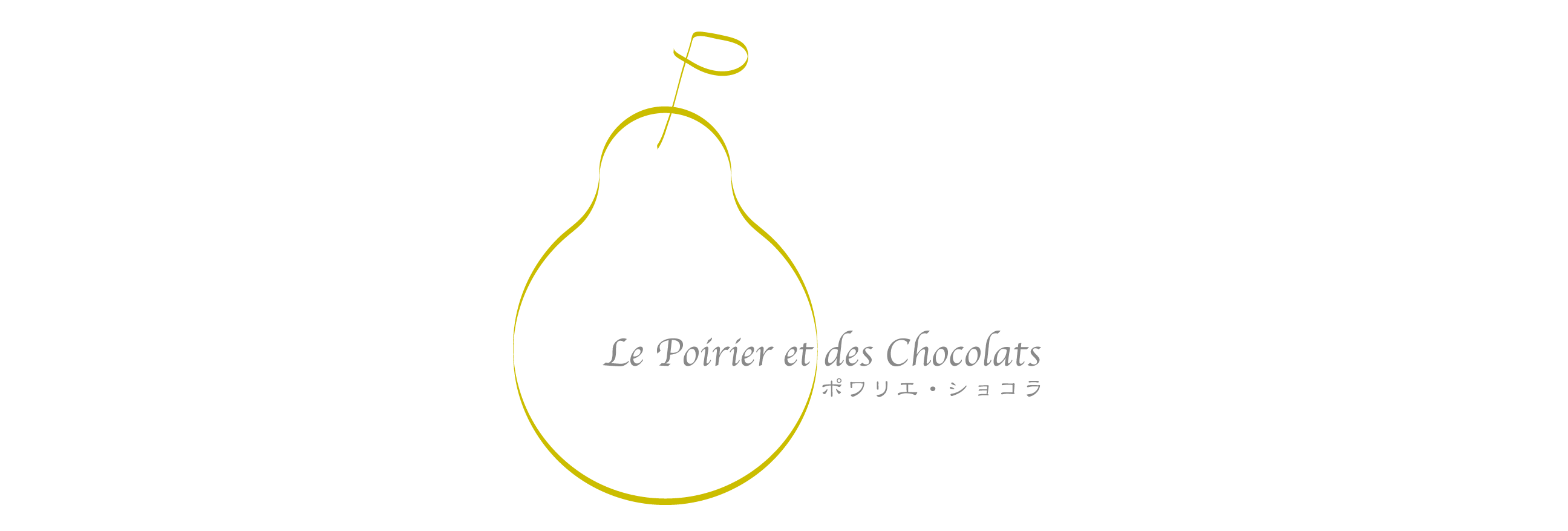 ポワリエ・ショコラ オンラインショップ