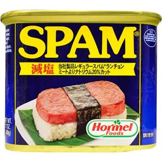 HORMEL SPAM LOW SODIUM 20% 340g