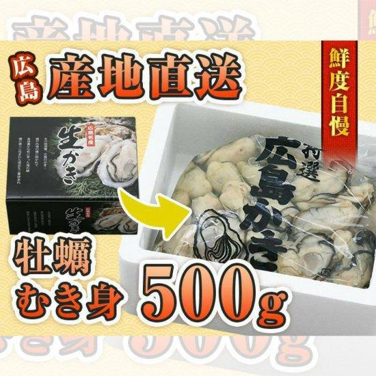 広島県安芸津産むき身500g生食用